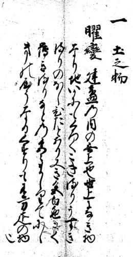 yohen_tenmoku_kaisetsu_sayukicho.jpg